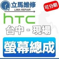 立馬維修【HTC系列】U11+  U11 Plus 玻璃 觸控 面板 液晶 破裂 總成 台中手機專業現場維修