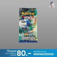 Pokemon TCG Trading Card Game Sun & Moon โปเกมอนการ์ด ภาคปลุกตำนาน Set A - Booster (1ซอง)