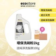 ecostore環保洗碗粉-經典檸檬(2kg)