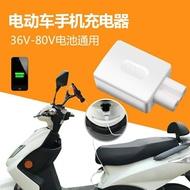 電動車通用手機充電器電瓶車USB車載手機充電2A快充48V60V72V轉5V 麥琪精品屋