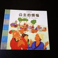 【臻心二手書】啟思數學童話 公主的煩惱//繪本A箱<二手書>