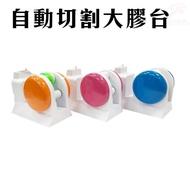 【金德恩】自動隨手切智慧型專利切割大膠台附贈2隻刀片 台灣製造(膠台/膠帶/工廠)