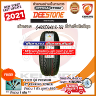 ยางขอบ20 Deestone 265/50 R20 CARRERAS R702 ยางใหม่ปี 2021 ( 1 เส้น ) ยางรถยนต์ขอบ20 FREE!! จุ๊บยาง PRIMUIM BY KENKING POWER 650 (ลิขสิทธิ์แท้รายเดียว)