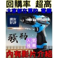 【廣利】  無刷電鑽 鋰電鑽25V雙速充電鑽 手槍電鑽 電動螺絲刀 電起子衝擊鑽 12V 16.8V 18V 21V