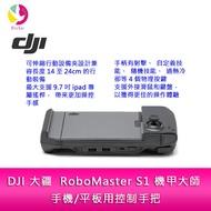 DJI 大疆  RoboMaster S1 機甲大師 手機/平板用控制手把 手柄(聯強公司貨)