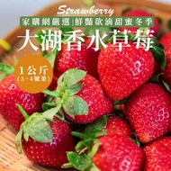 【家購網嚴選】鮮豔欲滴大湖香水草莓1公斤/盒(小顆2~3號果)