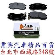 VIRAGE 1.8 1997~2000年 日本A.O.E 高效能前煞車來令片 (XXQM-021)