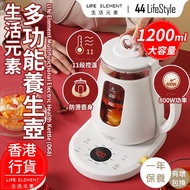 生活元素 多功能養生壺 D68/70-H01 - 電熱水燒水壺 煲茶器 養生煲 煲湯壺