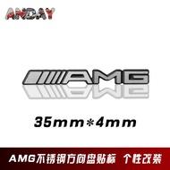 Mercedes Benz  賓士 方向盤改裝 AMG GLC GLE W168 W212 C200 不鏽鋼方向盤車標貼