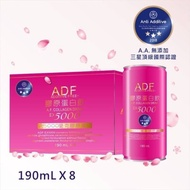 【現貨】ADF膠原蛋白飲 8瓶/盒