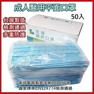 【MIT台灣製造】昆陽醫用口罩50入/盒 (贈3入口罩布套) 檢測通過 多重防護【AG06012】i-style居家生活