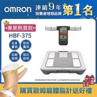 OMRON歐姆龍體重體脂計HBF-375