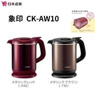 日本直郵  ZOJIRUSHI 象印 不鏽鋼 熱水瓶 快煮壺 1.0L 長效保溫 弱鹼 抑制蒸氣 CK-AW10