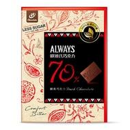 【77】歐維氏70%醇黑巧克力44g (低糖)