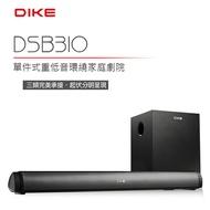 ★新品特賣促銷再免運★【DIKE】單件式重低音環繞家庭劇院-DSB310  NCC:CCAJ19LP6130T3 BSMI:R3B883