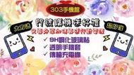 303手機館ASUS ZenFone 4 ZE554KL(4G/64)搭中華遠傳$0元再送行動電源玻貼方案請洽門市