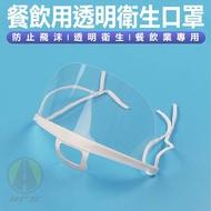 微笑口罩 透明 口罩 現貨 防疫面罩 防護面罩 防疫口罩 獨立包裝 台灣SGS檢驗 無重金屬 防疫 口罩 URS