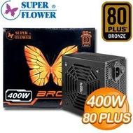 【超商免運】振華 BRONZE KING 400W 450W 550W 銅牌 電源供應器 三年保