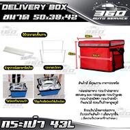 สีแดง 🧡 กระเป๋า ติดมอไซด์ Delivery  🏆 มี 3ไซส์ 30L / 43L / 62L กระเป๋าเก็บอุณหภูมิ กระเป๋าแกร็บ กล่องgrab กล่องส่งอาหาร 🙏 เก็บเงินปลายทางได้