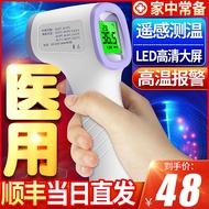 紅外線額溫槍現貨高精度額頭電子溫度體溫計耳溫嬰兒醫家用精準by