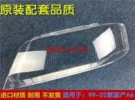 奧迪A6大燈罩 99-02老款奧迪前大燈透明燈罩 大 燈殼 面罩 進口耐