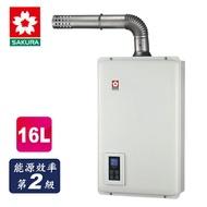 SAKURA櫻花 智能恆溫 強排 16L 熱水器 DH-1670A天然 合格瓦斯承裝業 桃竹苗免費基本安裝