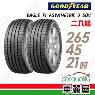 【固特異】EAGLE F1 ASYMMETRIC 3 SUV F1A3S 高性能輪胎_二入組_265/45/21