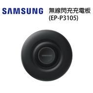 [滿1111現折111]正原廠盒裝 三星 SAMSUNG 無線閃充充電板(P3105)-黑