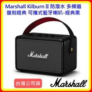 現貨 Marshall Kilburn II 防潑水 多頻道 復刻經典 可攜式藍牙喇叭-經典黑 台灣公司貨
