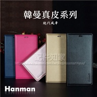 【Hanman】Asus Zenfone Max Pro (M1) ZB602KL X00TDB 5.99 吋 真皮皮套/翻頁式側掀保護套/手機套/保護殼-ZW