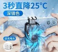 手機散熱器 手機散熱器半導體制冷冰封冷凍風冷適用于小米黑鯊2pro蘋果vivo華為oppo游戲背夾充電發燙降溫神器風扇吃雞【DD35738】