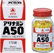 合利他命制药  合利他命 【第3類醫藥品】Arinamin A50 維他命B補充劑 170片