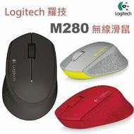 羅技 M280 無線滑鼠 (黑/紅/灰 三色)