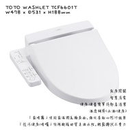 TOTO TCF6601T 衛洗麗 溫水洗淨便座 SI 系列 |免治馬桶座