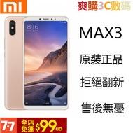 小米MAX3 6+128G 6.9寸二手福利機