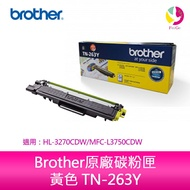 Brother原廠碳粉匣 黃色 TN-263Y 適用:Brother HL-3270CDW/MFC-L3750CDW