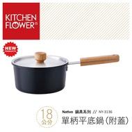 【韓國KITCHEN FLOWER】Nativo系列 18cm不沾陶瓷塗層 單柄湯鍋(附蓋) NY-3136