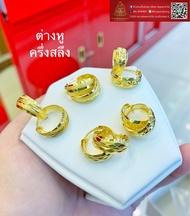 ต่างหูห่วง ครึ่งสลึง 1.9 กรัม ทองคำแท้ 96.5% มีใบรับประกันจากร้านทอง