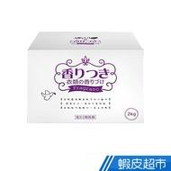 JoyLife  藍風鈴香水PLUS鳳梨酵素洗衣粉環保重裝2公斤  現貨 蝦皮直送