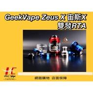 【HC台東】GEEKVAPE ZEUS X宙斯RTA(双發)