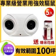 【辛格瑪】台灣製 Digimax UP-11K Hi-Power 營業用專業級超音波驅鼠器5入 贈爆米花機 倉庫/餐廳/工廠適用