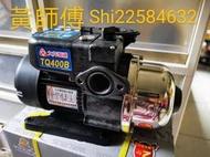 *黃師傅*【大井泵浦6】抗菌環保 TQ400B (2代) 加壓馬達 電子穩壓泵浦~1/2HP TQ400 KQ200
