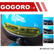地下工房 可拆式大燈護片GOGORO 一代 黃/黑/藍/透明 燈片