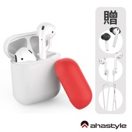 【AHAStyle】AirPods 矽膠保護套 白紅雙色版(AirPods 2 一代二代通用)
