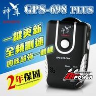 【免運費】X戰警 神隼 GPS 698 PLUS 全頻 雷達 超強一體機 測速器 神隼698