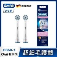 【德國百靈Oral-B-】超細毛護齦刷頭(2入)EB60-2(全球牙醫第一推薦電動牙刷品牌)