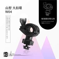 W04【山型-大扣環】後視鏡扣環支架 適用於 Trywin TD6 速霸CR1000 夜拍王CVR-300H