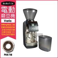 【BARATZA】平刀陶瓷磨盤電動磨豆機885/Vario附金屬把手架(德國製陶瓷磨刀盤)