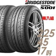 【BRIDGESTONE 普利司通】POTENZA S001 高性能輪胎_二入組_225/45/17(車麗屋)