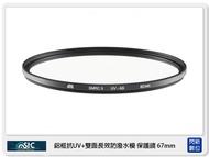 【折價券現折+點數10倍↑送】送STC USB小米燈~ STC 雙面長效防潑水膜 鋁框 抗UV 保護鏡 67mm (67,公司貨) 另有B+W/SUNPOWER